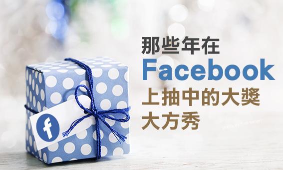 那些年在 Facebook 上抽中的大獎大方秀