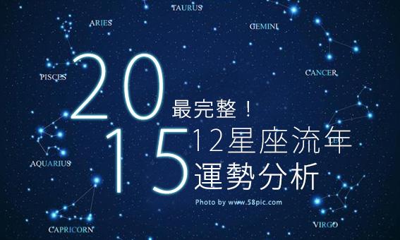 最完整!2015 年12星座流年運勢分析