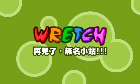 【粉多紀念文】再見了,無名小站!!!