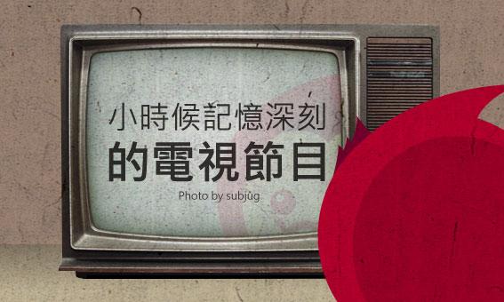 【粉多娛樂】小時候記憶深刻的電視節目