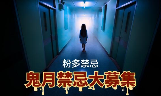 【粉多鬼故事】鬼月禁忌大募集