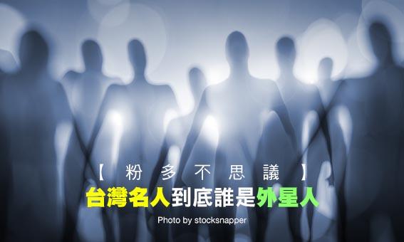 【粉多不思議】台灣名人到底誰是外星人