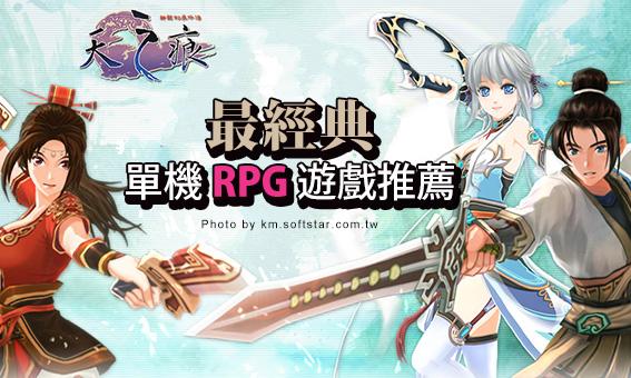 最經典單機 RPG 遊戲推薦