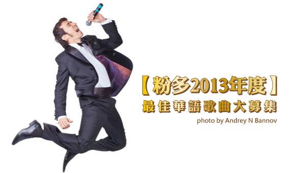 【粉多 2013 年度】最佳華語歌曲 大募集