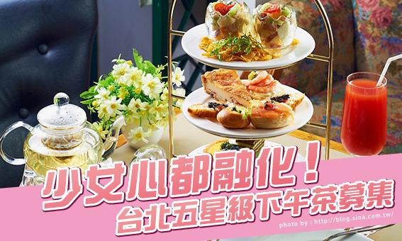 少女心都融化了!最令人心動的台北五星級下午茶大募集!