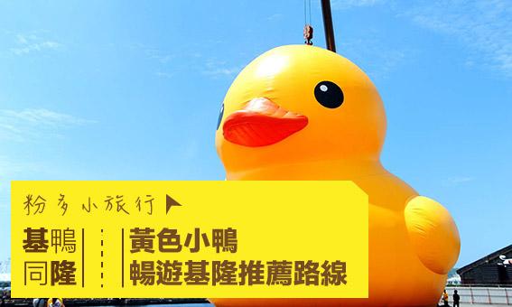 【粉多小旅行】基鴨同隆-黃色小鴨暢遊基隆推薦路線