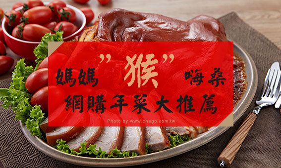 """媽媽""""猴""""嗨桑!網購年菜大推薦!"""