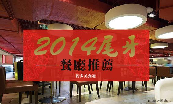 【粉多美食通】2014 尾牙餐廳推薦