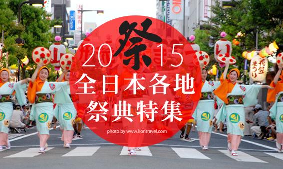 2015全日本各地祭典特集