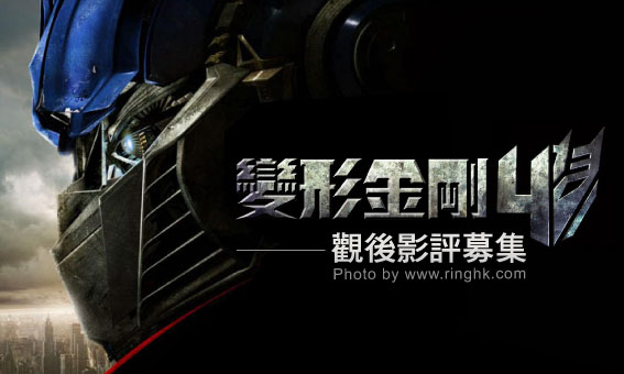 【粉多真實影評:傳票根】《變形金剛4:絕跡重生 Transformers 4 》觀後影評募集!