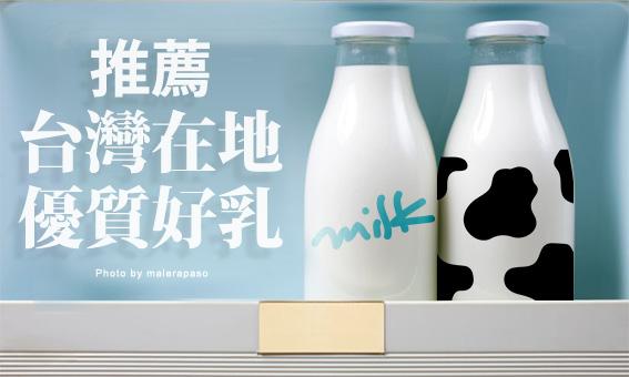 推薦!台灣在地優質好乳