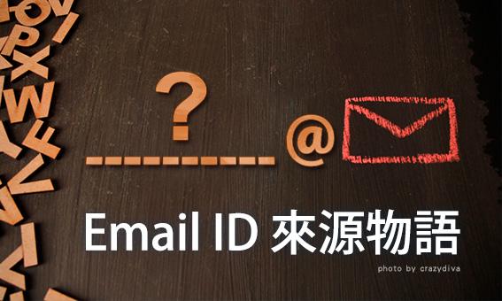 Email ID來源物語