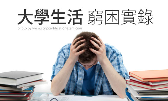 【粉多貧窮大作戰】大學生活窮困實錄