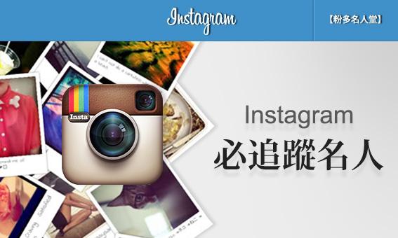 Instagram必Follow名人