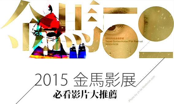 2015 金馬影展,必看影片大推薦