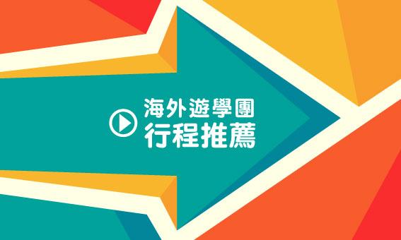 【粉多增廣見聞】海外遊學團行程推薦