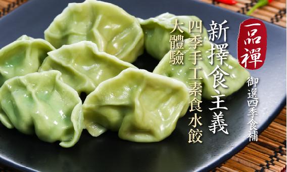 【一品禪-御選四季食補】新擇食主義,四季手工素食水餃大體驗!
