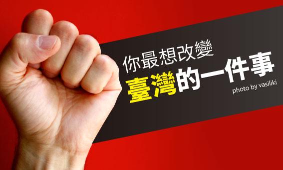 【粉多小革命】你最想改變臺灣的一件事