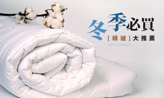 冬季必買棉被大推薦