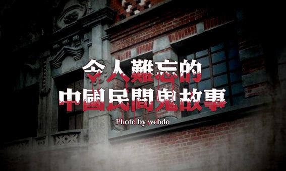 令人難忘的中國民間鬼故事