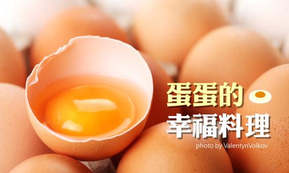 【粉多料理冠軍王】我金敖煮之募集:蛋蛋的幸福料理