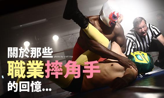 關於那些職業摔角手的回憶