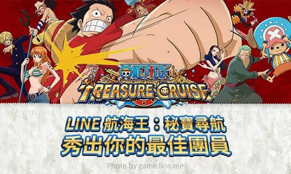 LINE 航海王:秘寶尋航,秀出你的最佳團員