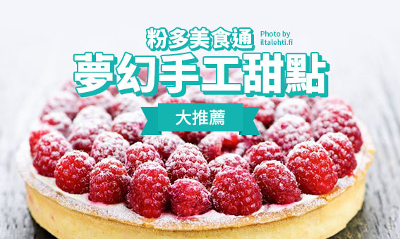 【粉多美食通】夢幻手工甜點大推薦