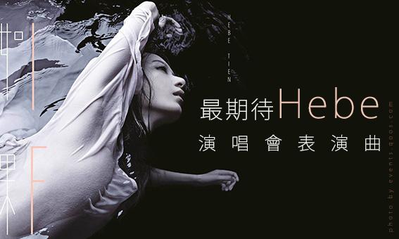 最期待Hebe演唱會表演曲