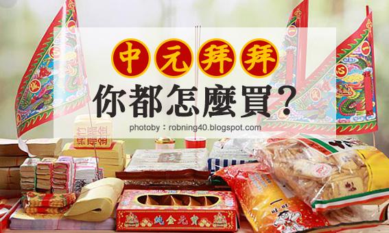 中元拜拜你都怎麼買?