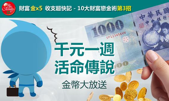 【財富金x5 收支超快記】10大財富戀金術第3招-千元一週活命傳說