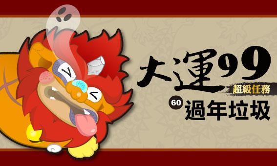 【大運99超級任務】60-過年垃圾