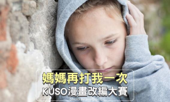 【粉多好牛B】媽媽再打我一次,Kuso 漫畫改編大賽