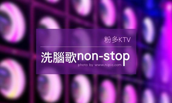 【粉多KTV】洗腦歌non-stop
