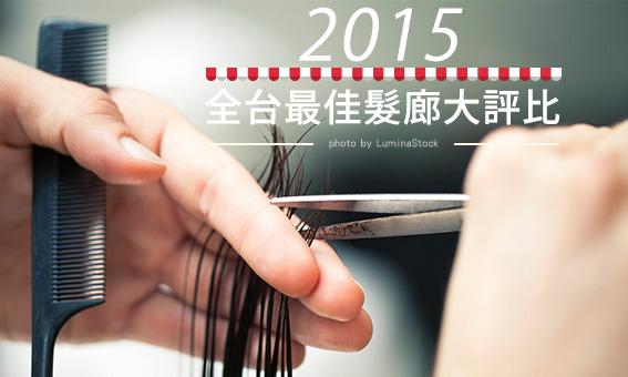 2015全台最佳髮廊大評比