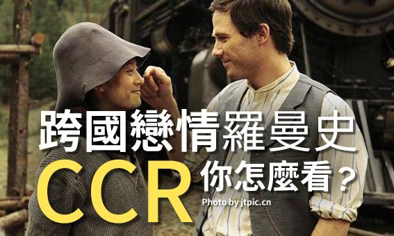 跨國戀情羅曼史(CCR),你怎麼看?