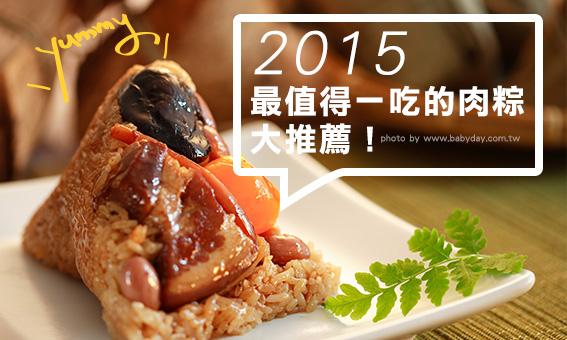 2015年最值得一吃的肉粽大推薦