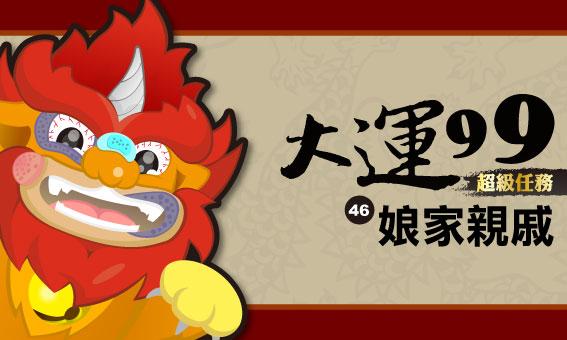 【大運99超級任務】46-娘家親戚