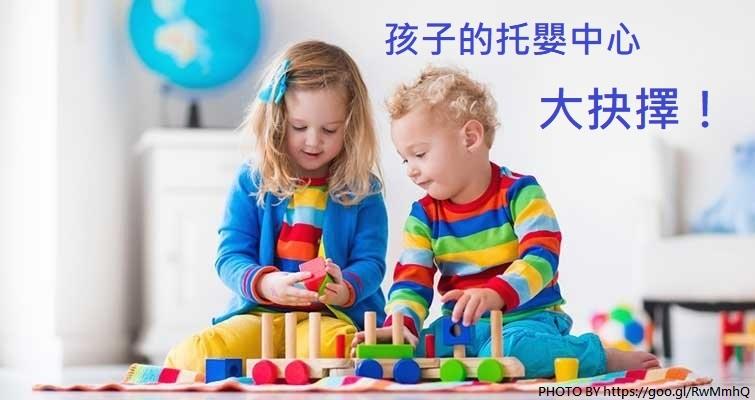 孩子的托嬰中心大抉擇!