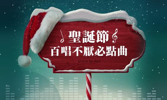 聖誕節百唱不厭必點曲!