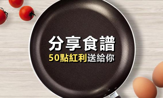 分享食譜,50點紅利送給你!