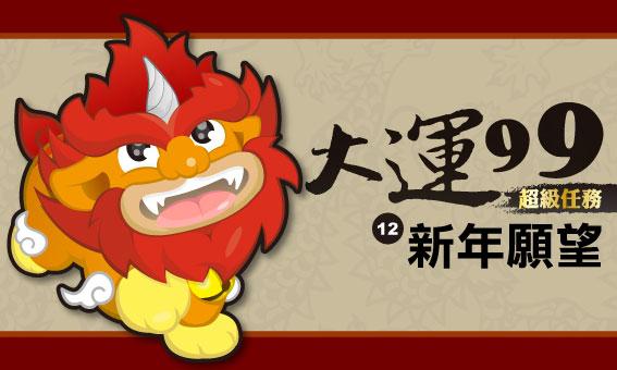 【大運99超級任務】12-新年願望