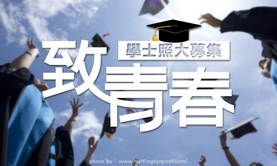 致青春!我們畢業了!學士照大募集!
