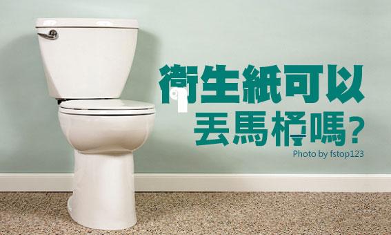 衛生紙可以丟馬桶嗎?
