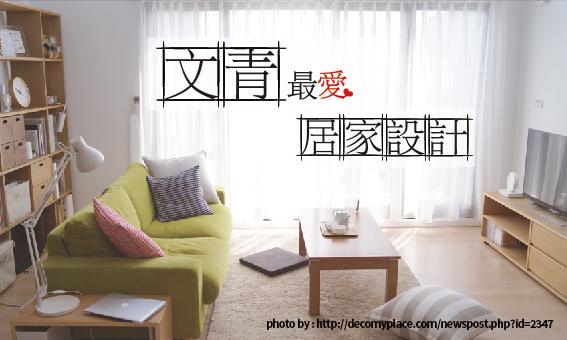 文青最愛的居家設計大募集!