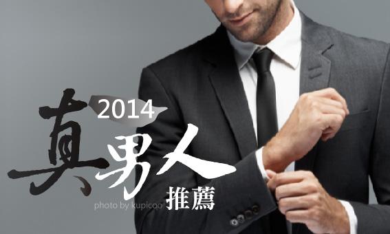 2014台灣真男人推薦