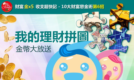 【財富金x5 收支超快記】10大財富戀金術第6招-我的理財拼圖