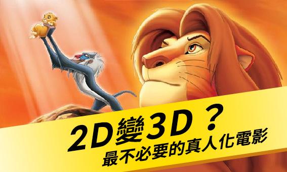 2D變3D?最不必要的真人化電影募集