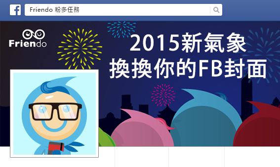 2015新氣象!換換你的FB封面