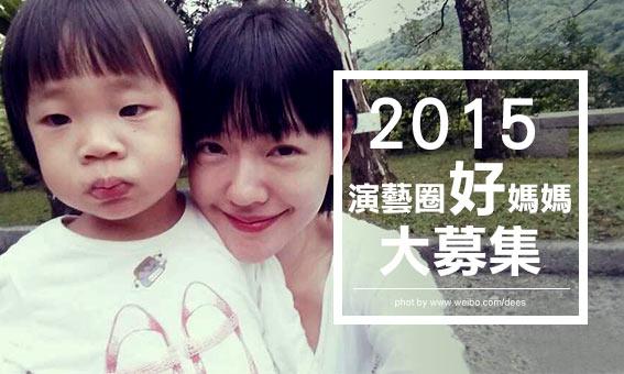 2015 演藝圈好媽媽大募集